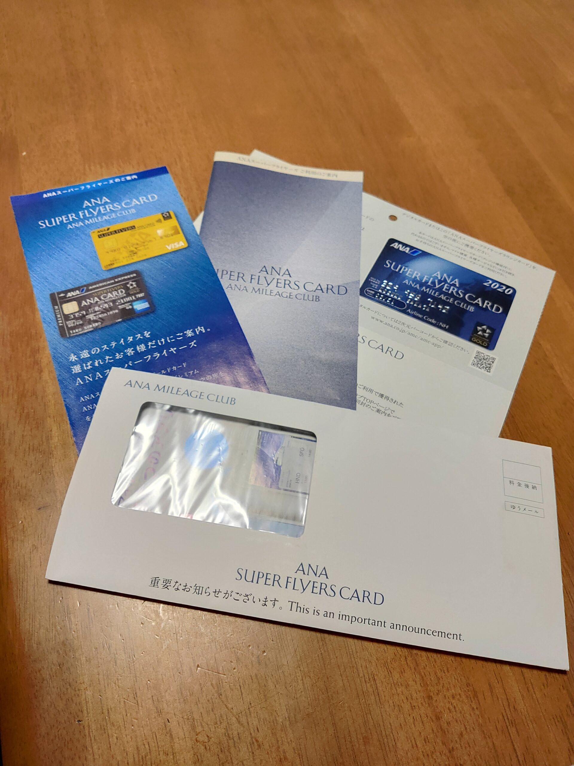 [雑記]2020年のANA SUPERS FLYERS CARDが到着
