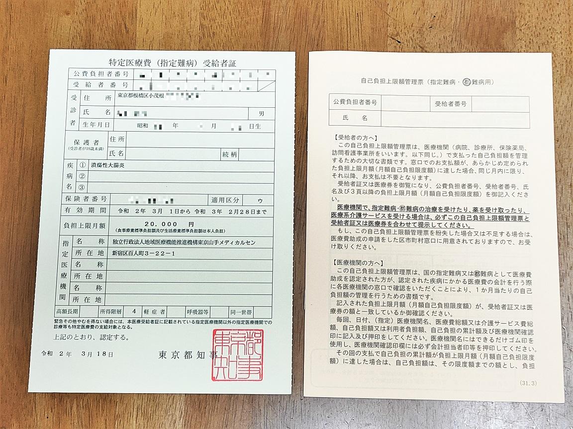 「特定医療費(指定難病)受給者証」はいつ届く?更新にかかる期間は?実際に申請してみて分かったこと!~東京都福祉保健局が審査した場合~